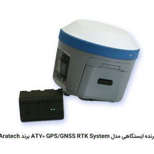 گیرنده ایستگاهی مدل AT70 GPS/GNSS RTK System برند Aratech