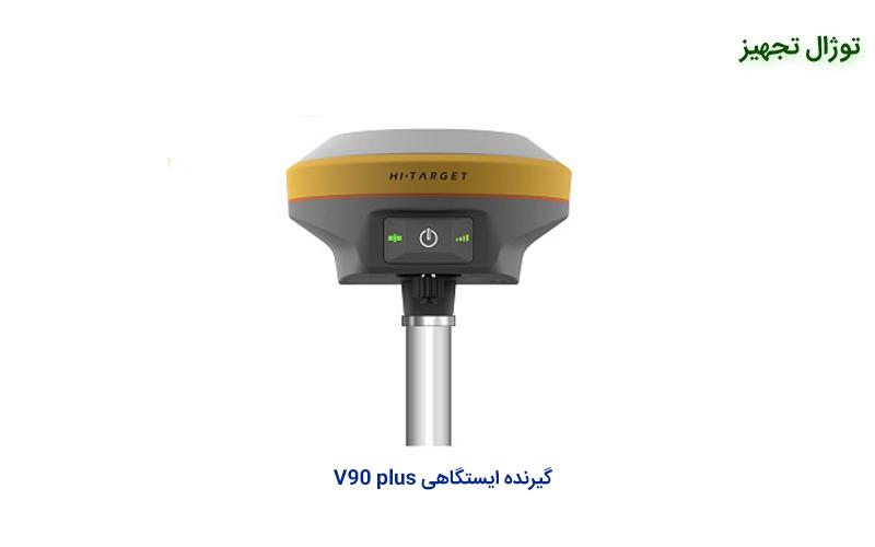 گیرنده ایستگاهی های تارگت V90 PLUS
